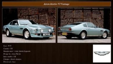 Photo of Aston Martin 1976 – 1980
